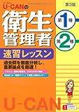 U-CANの第一種・第二種衛生管理者 速習レッスン 第3版 (ユーキャンの資格試験シリーズ)
