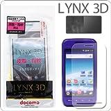 docomo LYNX 3D[SH-03C]専用◆液晶保護フィルム(皮脂・指紋防止タイプ)