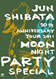 JUN SHIBATA 10th ANNIVERSARY TOUR 2011 月夜PARTY SPECIAL-10周年だよ、いらっしゃ~い- [DVD]