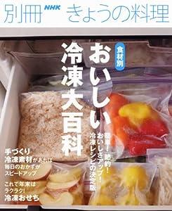 食材別おいしい冷凍大百科 (別冊NHKきょうの料理)