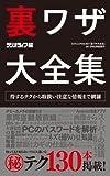 裏ワザ大全集 (三才ムック vol.631)