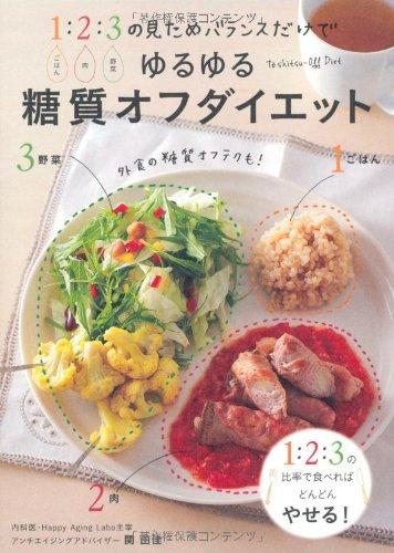 ゆるゆる糖質オフダイエット−1(ごはん):2(肉):3(野菜)の見ためバランスだけで