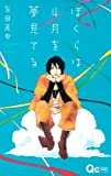 ぼくらは4月を夢見てる / 有田 直央 のシリーズ情報を見る