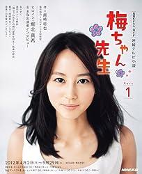 連続テレビ小説 梅ちゃん先生 Part1 (NHKドラマ・ガイド)