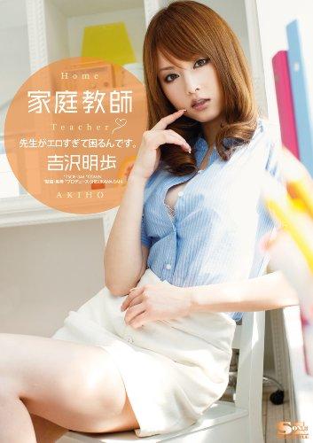 【アウトレット】家庭教師 先生がエロすぎて困るんです。 吉沢明歩 エスワン ナンバーワンスタイル [DVD]