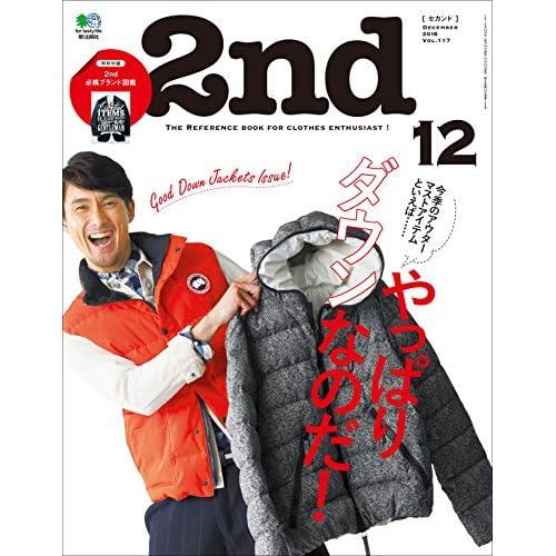 2nd(セカンド) 2016年12月号 Vol.117[雑誌]