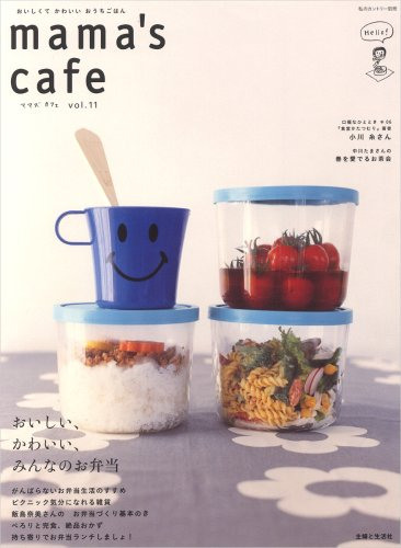mama's cafe vol.11 (私のカントリー別冊)