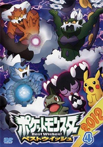 ポケットモンスター ベストウイッシュ 2012 Vol.4 [レンタル落ち]