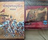 Hindi Bhagavad Gita As It Is and Hindi Bhagavad-gita Audio CD (Book & Audio CD)