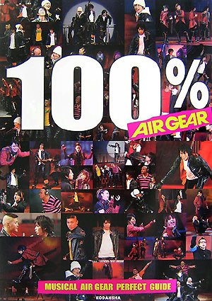 100%AIR GEAR―ミュージカル「エア・ギア」完全ガイド大暮 維人