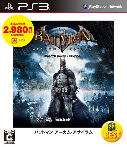 WARNER THE BEST バットマン:アーカム・アサイラム