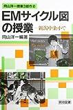 EMサイクル図の授業―新潟中条小で (向山洋一授業3部作)