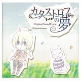 �J�^�X�g���t�̖� Original Sound TrackCL��SH�ɂ��