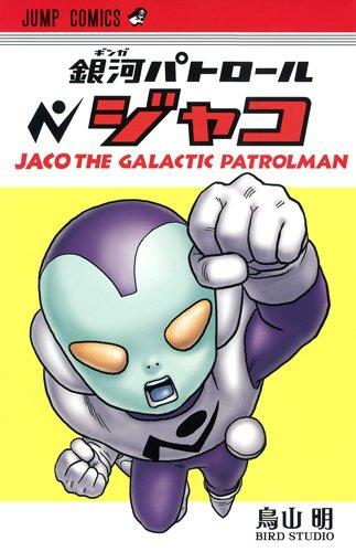 銀河パトロール ジャコ