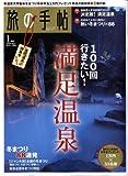 旅の手帖 2009年 01月号 [雑誌]