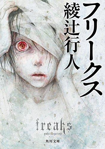 フリークス (角川文庫)