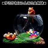 ゆるかわにゃんこの金魚鉢 釣りとごろ寝HC-004【めだか鉢】【メダカ鉢】【猫の小物入れ】