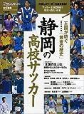 静岡の高校サッカー 永久保存版―王国が紡ぐ「黄金の歴史」 (B・B MOOK 590 スポーツシリーズ NO. 463)