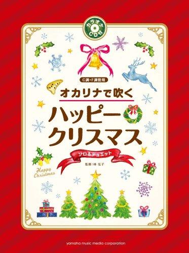 オカリナで吹く ハッピー・クリスマス  (ソロ&デュエット/カラオケCD付)