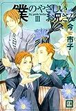 僕のやさしいお兄さん 3巻 (花音コミックス)