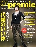 日経 Health premie (ヘルス プルミエ) 2010年 11月号 [雑誌]