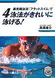 最先端泳法『フラットスイム』で4泳法がきれいに泳げる! (DVD付)