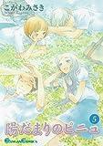 陽だまりのピニュ 5巻 (ガンガンコミックス)