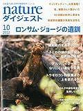 nature (ネイチャー) ダイジェスト 2012年 10月号 [雑誌]