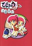 びんちょうタン(3) (BLADE COMICS)