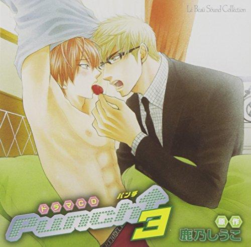 ルボーサウンドコレクション ドラマCD Punch↑3