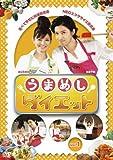 うまめしダイエット Vol.1 [DVD]