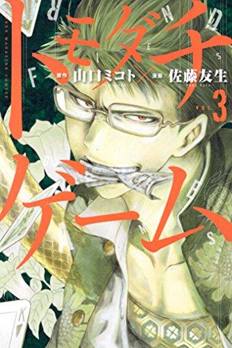トモダチゲーム(3) (週刊少年マガジンコミックス)