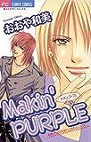 Makin' PURPLE (フラワーコミックス)