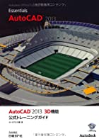 AutoCAD 2013 3D機能 公式トレーニングガイド (Autodesk official training gui)
