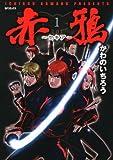 赤鴉~セキア 1 (SPコミックス)