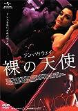 アン・ハサウェイ/裸の天使 【VALUE PRICE 1500円】 [DVD]