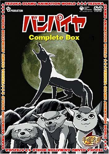 バンパイヤ Complete BOX [DVD]