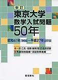 東京大学 数学入試問題50年 新訂: 昭和41年(1966)~平成27年(2015)
