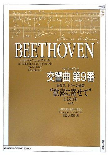 Beethoven Sinfonía No. 9 - finale: Gire a la oda de Schiller 'tema en el rapto' en coro / Pronunciada por notación Kana con