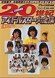 20世紀アイドルスター大全集—お宝保存版 (Part3) (デラックス近代映画) -