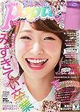 Popteen(ポップティーン) 2015年 09 月号 [雑誌]