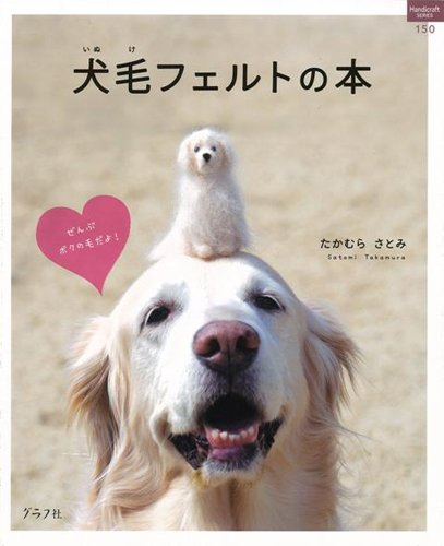 【バーゲンブック】 犬毛フェルトの本
