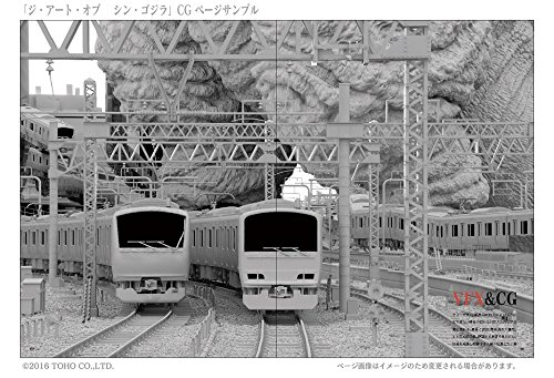 ジ・アート・オブ・シン・ゴジラ