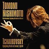《CD》チャイコフスキー:交響曲第5番/西本智実 ロシア国立交響楽団
