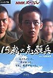 15歳の志願兵―ジュニア版NHKスペシャル