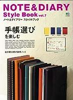 ノート&ダイアリースタイルブック Vol.7