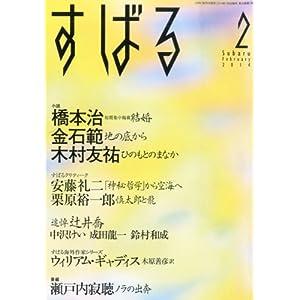 すばる 2014年 02月号 [雑誌]