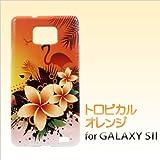 GALAXY S II SC-02C対応 携帯ケース【279トロピカルオレンジ】