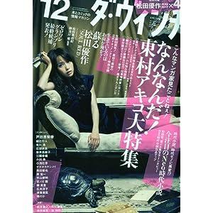 ダ・ヴィンチ 2009年 12月号 [雑誌]