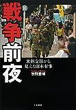 戦争前夜 米朝交渉から見えた日本有事